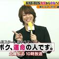 Photos: 亀梨和也「シューイチ」で「ボク運」の告知と「亀と山P」結成の発表!