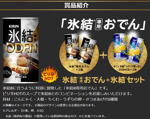 キリン氷結と専用おでんの缶詰が当たる!キャンペーン開催中!!