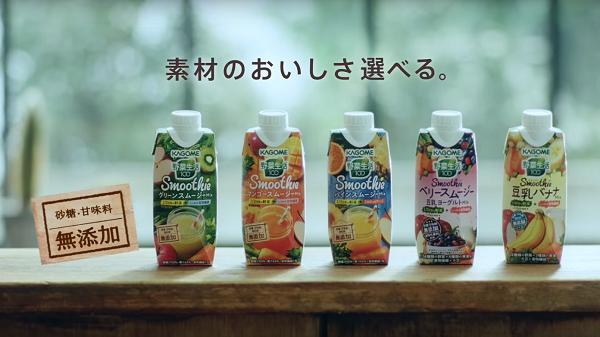 山崎賢人がCMに出演の人気商品「野菜生活スムージー」ことカゴメの「野菜生活100 Smoothie」を紹介!