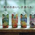 Photos: 山崎賢人がCMに出演の人気商品「野菜生活スムージー」ことカゴメの「野菜生活100 Smoothie」を紹介!