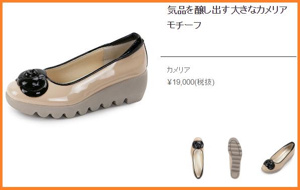 松田聖子の「ヒルズアヴェニュー」CMで履いてる靴の品名、モデル、価格は?
