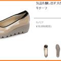 Photos: 松田聖子の「ヒルズアヴェニュー」CMで履いてる靴の品名、モデル、価格は?