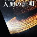 Photos: ドラマスペシャル『人間の証明』台本