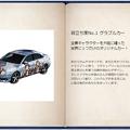 Photos: えらべるグラブル!1000万円カタログ 商品「目立ち度No.1 グラブルカー」