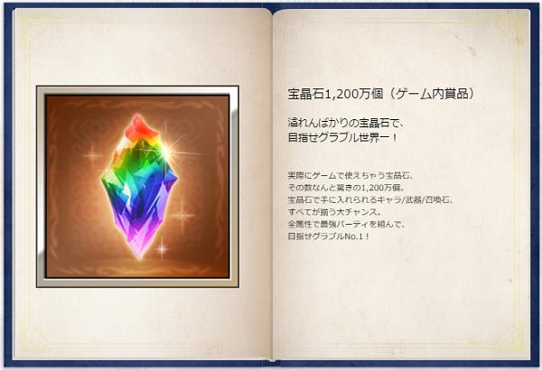 えらべるグラブル!1000万円カタログ 商品「宝晶石1200万個(ゲーム内商品)」