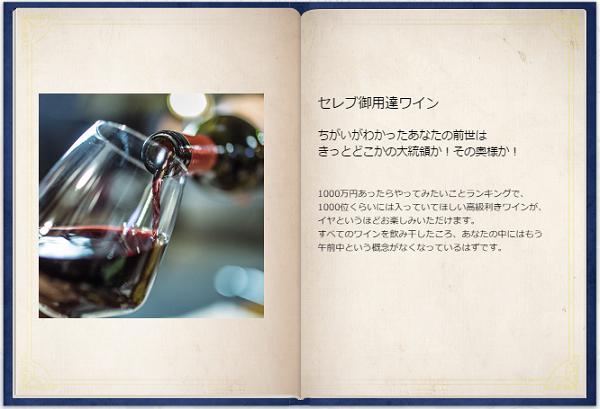 えらべるグラブル!1000万円カタログ 商品「セレブ御用達ワイン」