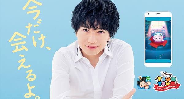 ツムツム【中島健人】新CM イメージフォト「今だけ、会えるよ。」
