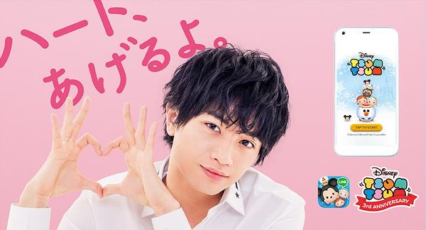 ツムツム【中島健人】新CM イメージフォト「ハート、あげるよ。」