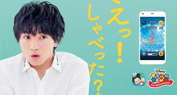 中島健人【ツムツム】新CM イメージフォト「えっ!しゃべった?」