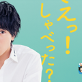 Photos: 中島健人【ツムツム】新CM イメージフォト「えっ!しゃべった?」