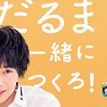 Photos: 中島健人【ツムツム】新CM イメージフォト「雪だるま一緒につくろ!」