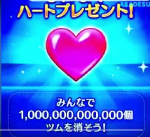 中島健人【ツムツム】新CM&「みんなで1兆個ツムを消そうキャンペーン」開催中!
