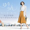 Photos: 新垣結衣 ユニクロのドレープコレクション