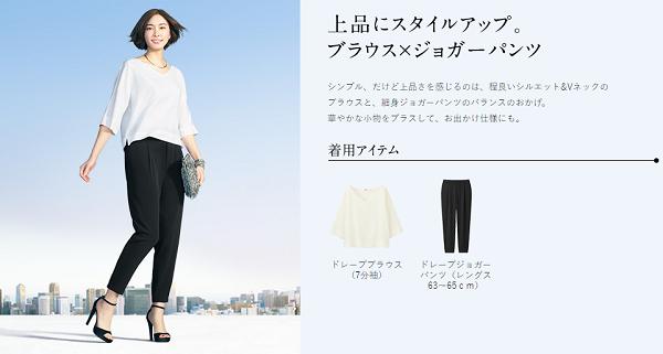 新垣結衣 ユニクロCM 春のファッションコーデ