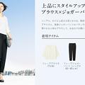 Photos: 新垣結衣 ユニクロCM 春のファッションコーデ