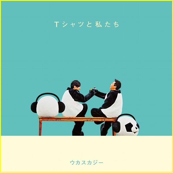 【CM曲】ウカスカジー『Anniversary』は、ミスチル・桜井&GAKU-MCによるユニットが「ニコアンド」に楽曲提供!「Tシャツと私たち」に収録!