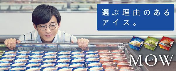 高橋一生【MOW】選ぶ理由のあるアイスのイメージキャラクターに就任!新CM公開!