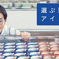 Photos: 高橋一生【MOW】選ぶ理由のあるアイスのイメージキャラクターに就任!新CM公開!