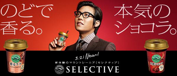 【動画】小出恵介のマウントレーニア「セレクティブ」篇 ムービーが公開!「マウントレーニア SELECTIVE」シリーズが新登場!
