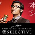 Photos: 【動画】小出恵介のマウントレーニア「セレクティブ」篇 ムービーが公開!「マウントレーニア SELECTIVE」シリーズが新登場!