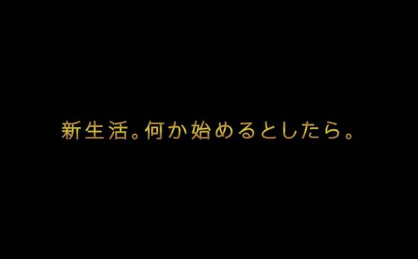ライザップ「ゆるボトルさんの新生活篇」