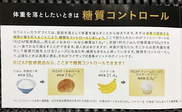 【ファミマでライザップ。】「はじめよう!糖質コントロール RIZAP」無料小冊子がもらえる!画像?
