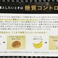 Photos: 【ファミマでライザップ。】「はじめよう!糖質コントロール RIZAP」無料小冊子がもらえる!画像?