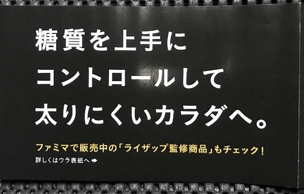 【ファミマでライザップ。】「はじめよう!糖質コントロール RIZAP」無料小冊子がもらえる!画像裏面?