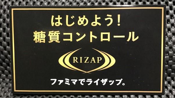 【ファミマでライザップ。】「はじめよう!糖質コントロール RIZAP」無料小冊子がもらえる!正面画像