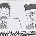Photos: 鉄拳 新作パラパラ漫画「きらり輝く」