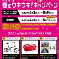 Photos: ビンゴ5 新発売記念「春のウキウキ!キャンペーン」開催中!