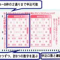 Photos: 【BINGO5】当選確率、当選金額、抽選日!買い方を分かりやすく解説!TV-CMも公開中!!