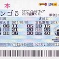 Photos: 数字選択式宝くじ【BINGO5】購入方法と確率、当選金額、購入方法などのまとめ