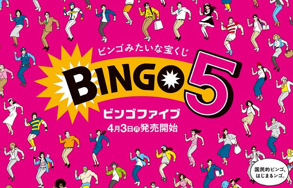 ビンゴみたいな宝くじ【BINGO5】4月3日発売開始!第1回目の抽選日は4月5日だ急げ!!