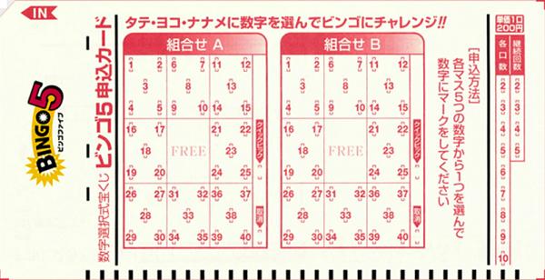 宝くじ【BINGO5】確率、当選金額、抽選日、買い方を解説!4月3日より発売開始!第1回抽選日は4月5日!