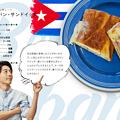 写真: キューバの「キューバン・サンドイッチ」