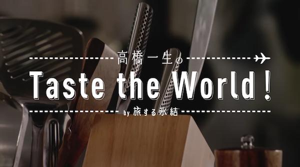 高橋一生のTaste the World! by 旅する氷結