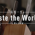 Photos: 高橋一生のTaste the World! by 旅する氷結