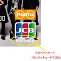 写真: GENERATIONSのポンタカードは「おさいふPonta」でJCBのマークがあるがクレジットカードじゃない!