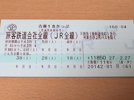 20150305青春18きっぷ