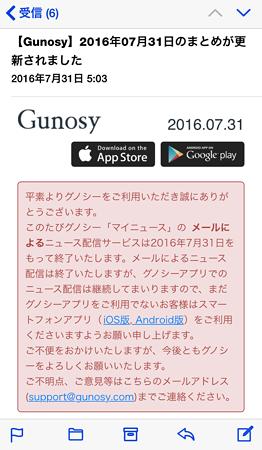 20160801Gunosy