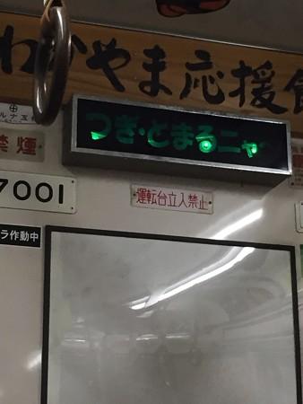 20160817たま電車(3)