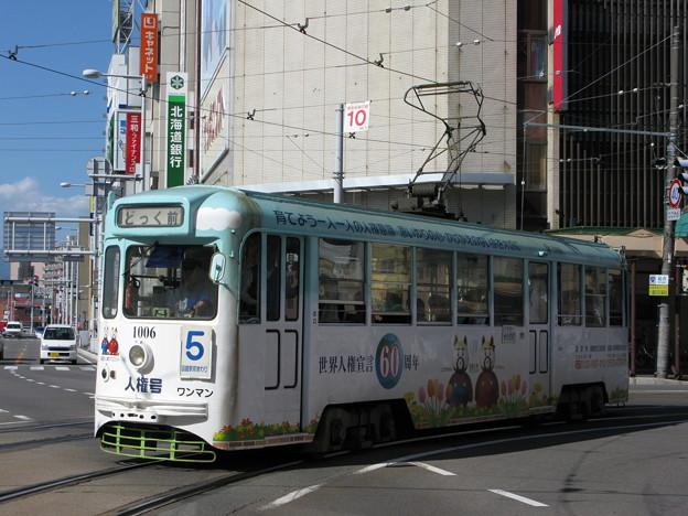 函館市電1000形1006号車 函館どつぐ前行き