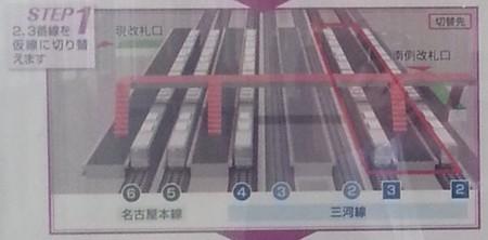 知立駅高架化工事第1段階