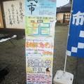 Photos: 1誠市