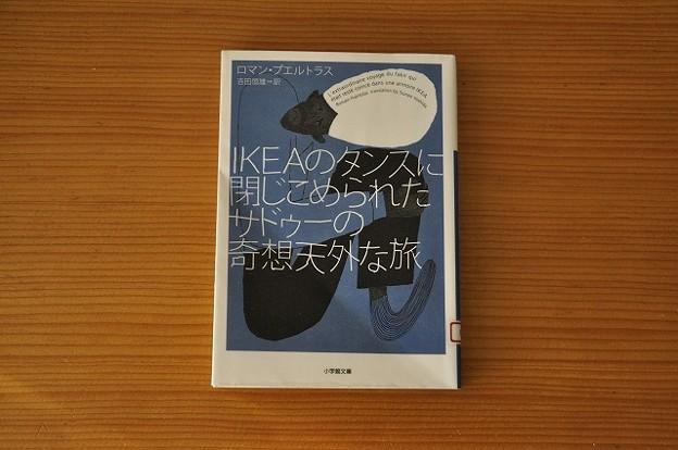 「IKEAでかくれんぼ禁止令」の原因?