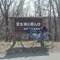 写真: 震生湖入口