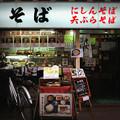 Photos: 昭和な店