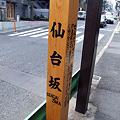 写真: 仙台坂