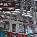 Photos: 宝山寺駅